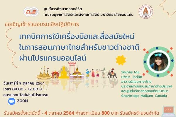 เทคนิคการใช้เครื่องมือและสื่อสมัยใหม่ในการสอนภาษาไทยสำหรับชาวต่างชาติผ่านโปรแกรมออนไลน์